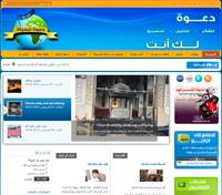 www.callforlife.net arabiaksi