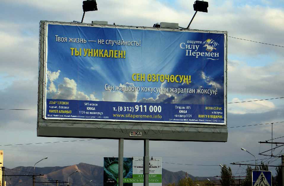 "KYRGYZSTAN - Thousands of Muslims in the cities of Bishkek and Osh, Kyrgyzstan's second largest city requested the ""Power to Change"" book containing life-changiing stories. Smaller campaigns were conducted in neighboring Dzhalal-Abad and Kyzyl-Kiya."
