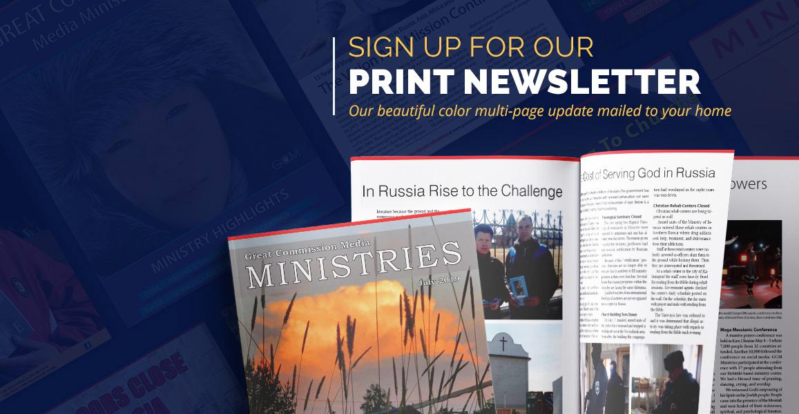 GCMM Banner Print Newsletter
